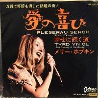 Mary Hopkin / Pleserau Serch