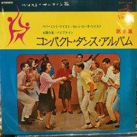 VA / Compact Dance Album Vol. 8