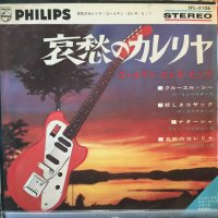VA / Golden Electrifying Guitar Hits