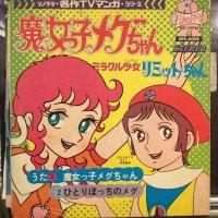 OST / 魔女っ子メグちゃん+ミラクル少女リミットちゃん