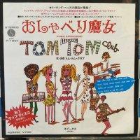 Tom Tom Club / Wordy Rappinghood