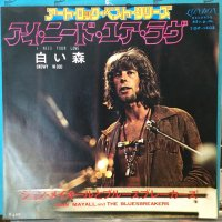 John Mayall And The Bluesbreakers / I Need Your Love