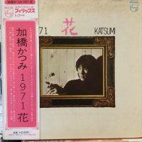 加橋かつみ / 1971 花