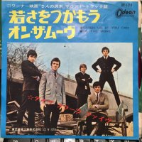 The Dave Clark Five / Catch Us If You Can