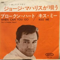 George Maharis / Where Can You Go