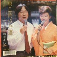 武田鉄矢 + 芦川よしみ / 男と女のはしご酒