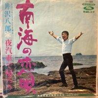 井沢八郎 / 南海の恋唄
