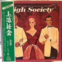 OST / High Society