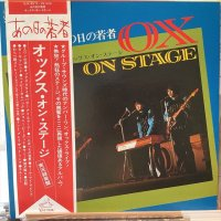オックス / オックス・オン・ステージ