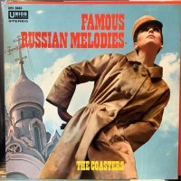 The Coasters / Famous Russian Melodies