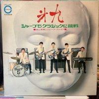 井上宗孝とシャープ・ファイブ / 第九: シャープ 5 クラシックに挑戦
