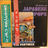 The Ventures / 15 Years of Japanese Pops