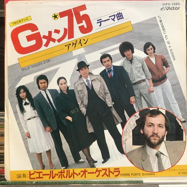 G メン 75 主題 歌