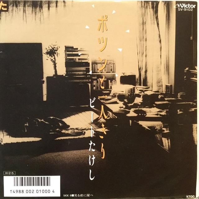 ビートたけし / ポツンと1人きり - Sweet Nuthin' Records