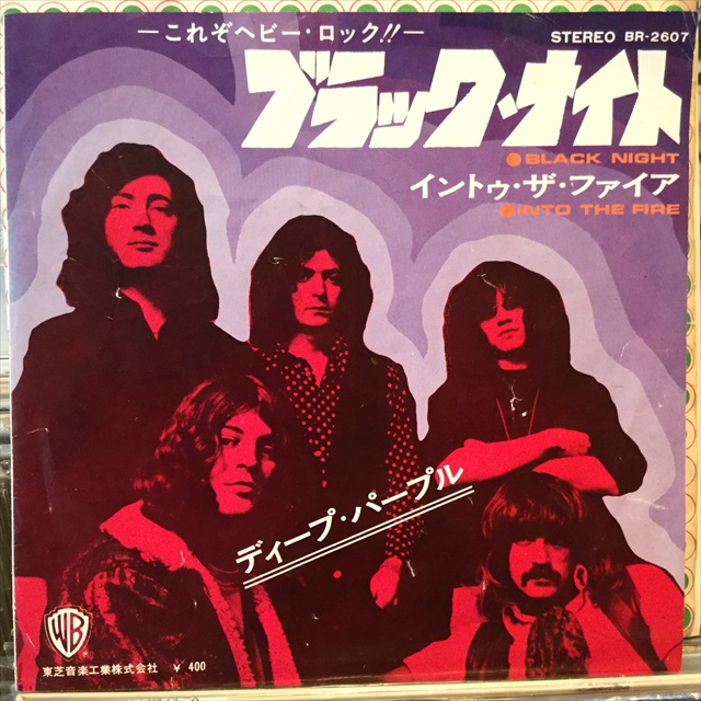 Deep Purple / Black Night - Sweet Nuthin' Records